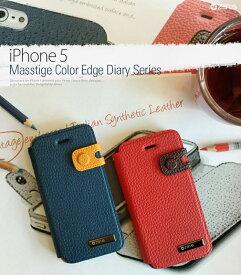 iPhone5S iPhone5 カバー ZENUS Masstige Color Edge Diary レザー手帳カバーレザー カバー アイフォン5 スマホ スマホカバー スマートフォン アイフォン5S softbank docomo au ソフトバンク ドコモ ブランド