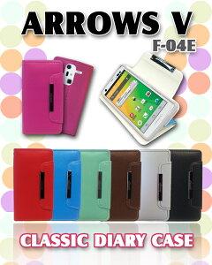 arrows v f−04e カバー docomo ドコモ スマホケース 手帳型 全機種対応 かわいい 携帯ストラップ おしゃれ 落下防止 simフリー スマートフォン 携帯ケース ブランド メール便 送料無料・送料込み