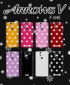 ARROWS V F-04E カバー ドットジェリーカバーアローズv arrowsv アローズ Cover スマホ カバー スマホカバー docomo スマートフォン F04E ドコモ tpu