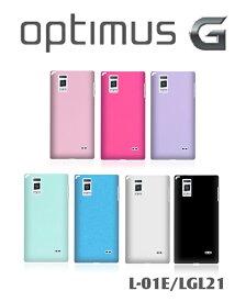 optimus g l-01e lgl21 ケース Optimus G L-01E LGL21 カバー tpu カラー ソフトカバー オプティマスジー スマホカバー スマホ カバー docomo au スマートフォン メール便 送料無料