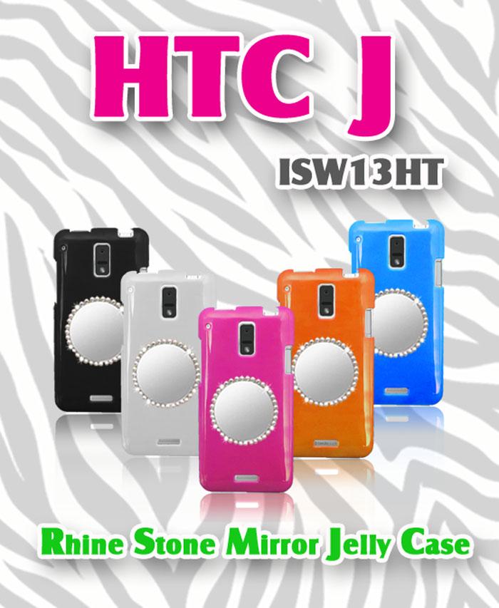 【ISW13HT HTC J ケース】ラインストーンミラー付きソフトケース【htcj カバー】【エイチティーシー Cover 】【スマホケース スマホカバー】【au スマートフォン】【エーユー スマホ カバー tpu デコ】【ケース カバー スマホ、ケース】