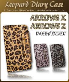 ARROWS X F-10D ARROWS Z ISW13F カバー レオパードゼブラ手帳カバーアローズx アローズz アローズ F10D au docomo スマートフォン スマホカバー スマホ スマ-トフォン ドコモ エーユー 豹柄 ヒョウ柄