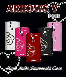 【ARROWS V F-04E カバー】カメリアハンドメイドスワロフスキーケース