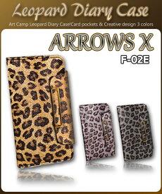 ARROWS X F-02E カバー レオパードゼブラ手帳カバーアローズ アローズx ARROWSx スマホ カバー スマホカバー docomo ドコモ スマートフォン F02E スマ-トフォン