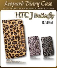 スマホスタンド 角度 折りたたみ 卓上 携帯ストラップ おしゃれ 落下防止 スマホケース 手帳型 全機種対応 かわいい メール便 送料無料・送料込み 動物 アニマル柄 ゼブラ柄 HTC J butterfly HTL21 ケース