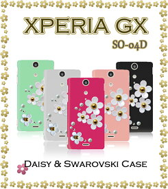 XPERIA GX SO-04D カバー デイジーハンドメイドスワロフスキーカバーエクスペリア GX エクスペリアGX XPERIAGX スマホ カバー スマホカバー SO04D docomo スマートフォン ドコモ tpu デコ スマ-トフォン