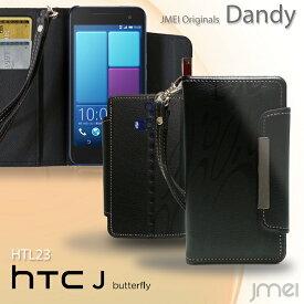 手帳型 HTC J Butterfly HTL23 カバー レザー 手帳カバー エイチティーシージェイ バタフライ ケース スマホ カバー 手帳型ケース スマホカバー au スマートフォン エーユー 革 レザー