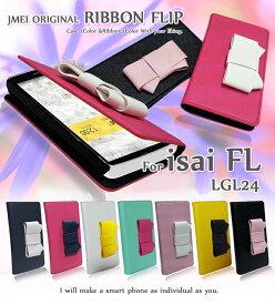メール便送料無料 lgl24 ケース isai vl lgv31 携帯ケース スマホカバー リボン手帳型ケース LGV31 FL LGL24 au 手帳カバー 全機種対応 スマホ スマートフォン レザー カード収納 スマホケース 人気