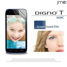 DIGNO T 302KC 2枚セット!指紋防止光沢保護フィルム 保護シート ディグノ ディグノT カバー スマホケース スマホ カバー スマホカバー Y!mobile スマートフォン ワイモバイル ymobile 液晶保護 シート フィルム