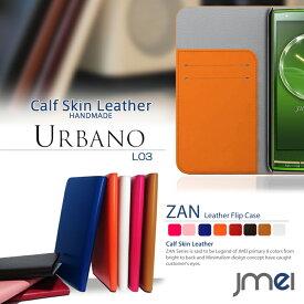 URBANO L03 au スマートフォン カバー urbano 本革レザーケース アルバーノ スマホ 携帯カバー スマホカバー エーユー 手帳型ケース 送料無料