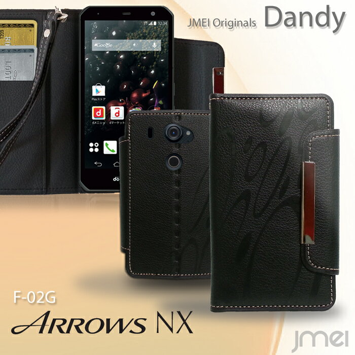 ARROWS nx f-02g 手帳型ケース カバー ケース カバー 手帳 手帳型 アローズ スマホケース 専用 メール便送料無料