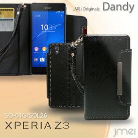 エクスペリアz3 so01g カバー xperia z3 エクスペリアxz エクスペリアz5 カバー 手帳型 xperia xzs so-03j ケース xperia xz so−01j ケース 手帳型ケース xperia x performance ケース 手帳 so-04h sov33 xperia x compact so−02j ケース xperia z5 compact so−02h ケース