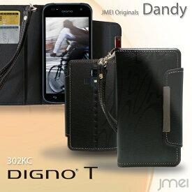 ワイモバイル digno t 302kc カバー スマホケース 手帳型 DIGNO T 302KC ケース レザー 手帳ケース ディグノ スマホケース スマホ カバー 手帳型ケース スマホカバー Y!mobile スマートフォン ymobile 手帳 全機種対応