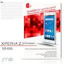 XPERIA Z3 Compact SO-02G 9H 液晶保護 強化ガラスフィルム 保護シート/エクスペリアz3/コンパクト/ケ-ス/エクスペリア/ゼット3/...