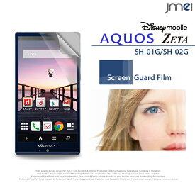AQUOS ZETA SH-01G Disney Mobile on docomo SH-02G 指紋防止光沢保護フィルム 保護シート アクオス ゼータ ディズニー モバイル