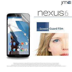 NEXUS6 指紋防止光沢保護フィルム NEXUS 6 ネクサス シックス 保護シート カバー スマホケース スマホ カバー スマホカバー Y!mobile スマートフォン ワイモバイル ymobile 液晶保護 シート フィルム