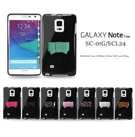 GALAXY Note Edge SC-01G SCL24 S5 ACTIVE SC-02G SC-04F SCL23 S4 SC-04E ケース JMEIオリジナルリボンハードケース ギャラクシーs5 カバー スマホケース スマホ スマホカバー スマートフォン ドコモ docomo au y!mobile ポリカーボネート シェルカバー