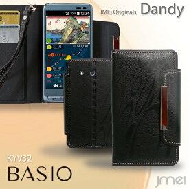 BASIO KYV32 手帳型 ケース カバー
