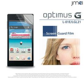 【Optimus G L-01E LGL21】2枚セット!指紋防止高光沢保護フィルム【あす楽】 【optimusg オプティマス ジー オプティマスジー オプティマス G】【L01E】【スマホケース】【スマ-トフォン】【保護シート スクリーンガード】【docomo スマートフォン ドコモ】