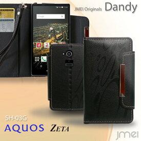 手帳型スマホケース 全機種対応 可愛い スマホスタンド マグネット かわいい 携帯ストラップ おしゃれ 落下防止 携帯ケース ブランド メール便 送料無料・送料込み シムフリースマホ AQUOS ZETA SH-03G カバー