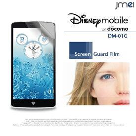 【Disney Mobile on docomo DM-01G】2枚セット!指紋防止光沢保護フィルム【保護シート ディズニー モバイル ケース スマホケース スマホ カバー スマホカバー DM01G スマートフォン ドコモ 液晶保護 フィルム シート】