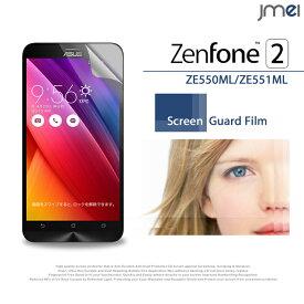 【ZenFone2 ZE550ML ZE551ML】2枚セット!指紋防止光沢保護フィルム【保護シート ゼンフォン ツー ZenFone 2 ケース スマホケース スマホ カバー スマホカバー sim フリー シムフリー スマートフォン 液晶保護 フィルム シート】