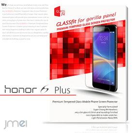 honor6 plus フィルム オーナー6プラス huawei ファーウェイ スマホケース メール便送料無料 HUAWEI スマートフォン 保護フィルム 保護シート 強化 ガラス 強化ガラスフィルム 9H