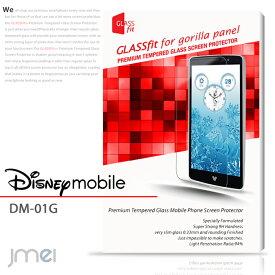 【Disney Mobile on docomo DM-01G】9H 液晶保護 強化ガラスフィルム【保護シート ディズニー モバイル ケース スマホケース スマホ カバー スマホカバー DM01G スマートフォン ドコモ 液晶保護 フィルム シート】