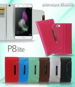 ファーウェイ p8 lite 手帳型スマホケース 全機種対応 可愛い 携帯ケース 手帳型 ブランド スマホスタンド 卓上 メール便 送料無料・送料込み simフリー スマートフォン パステルカラー ビビッ