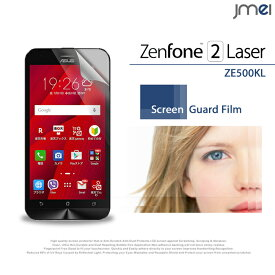 【ZenFone2 Laser ZE500KL】2枚セット!指紋防止光沢保護フィルム【zenfone 2 ゼンフォン 2 レーザー ケース カバー 液晶保護 保護フィルム 保護シート スマホケース スマホ カバー スマホカバー 楽天モバイル SIM フリー スマートフォン シムフリー】