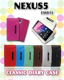 Nexus 5 ケース EM01L 手帳型ケース パステル手帳ケース classic ネクサス5 カバー