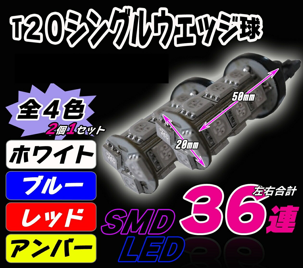 LED ledライト led電球 SMD ウェッジ球 T-20 シングル 36連 最安値に挑戦