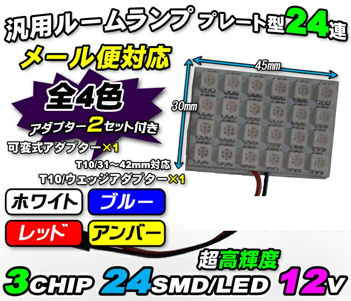 LED SMD ルーム球 24連 高品質 ledライト led電球 led イルミネーション