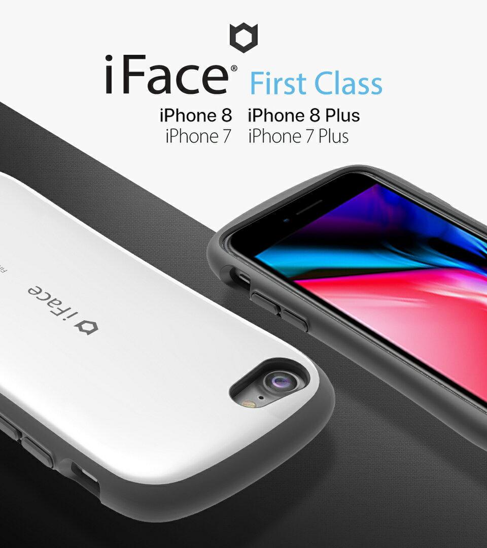 iFace iphone8 ケース 耐衝撃 iphone8plus ケース iphone7ケース アイフォンケース iphone 8 plus ケース tpu iphone アイフォン8ケース ガラスフィルム iphoneケース おしゃれ First Class iphone7 plus ケース