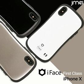 iFace iPhone X ケース ガラスフィルム iPhone6s ケース iphone6 ガラス 正規品 First Class ホワイト 衝撃 アイフェイス アイフォンx ケース 耐衝撃 iphonex カバー