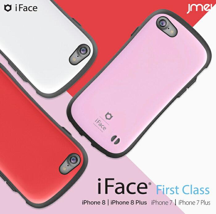 iphone8 ケース おしゃれ iFace iphone8 ガラスフィルム iphone7ケース 耐衝撃 iphone8plus ケース シリコン iphone x ケース iface スマホケース アイフォン8ケース アイフォン7 ケース First Class iphone7 plus ケース iphone7plus ガラス