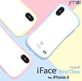 iPhone X ケース iphonex ケース iphone8 ケース iFace 耐衝撃 Pastel ガラスフィルム iphone7ケース iphone8plus First Class 正規品 スマホケース 手帳型 アイフェイス シリコン iphone キャラクター iphone7 plus ケース