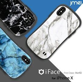 iPhone X ケース キャラクター iPhone8 iphone7ケース iFace 正規品 First Class Marble iface iphonex iphone7 かわいい iphone8plus ケース シリコン スマホケース iphone7 plus ケース iphone7plus ブランド iphoneケース アイフェイス iphone8プラス