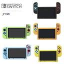 Nintendo Switch ケース シリコン 任天堂スイッチ カバー ニンテンドー スイッチ ケース ジョイコン Joy-Con カバー …