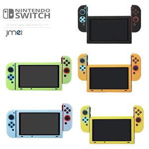 Nintendo Switch ケース シリコン 任天堂スイッチ カバー ニンテンドー スイッチ ケース ジョイコン Joy-Con カバー 柔らか ソフト