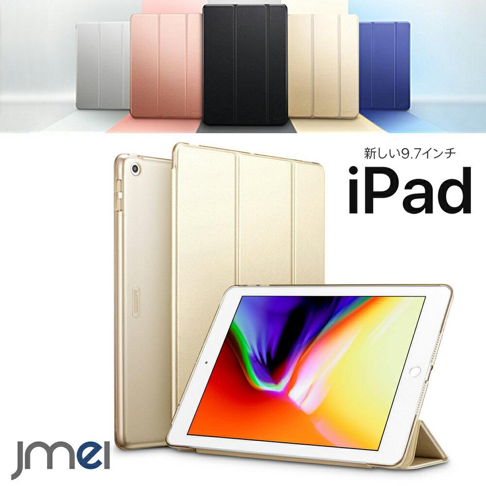 iPad ケース 9.7インチ 2018 2017 レザー 耐衝撃 超薄型 apple アップル PC マット質感 オートスリープ simフリー タブレット カバー スタンド 液晶面保護 タブレットPC アイパッド カバー フロントカバー