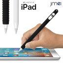 iPad 9.7インチ Apple Pencil ケース シリコン 2018 2017 apple アップル ペンシル simフリー タブレット カバー タブ…