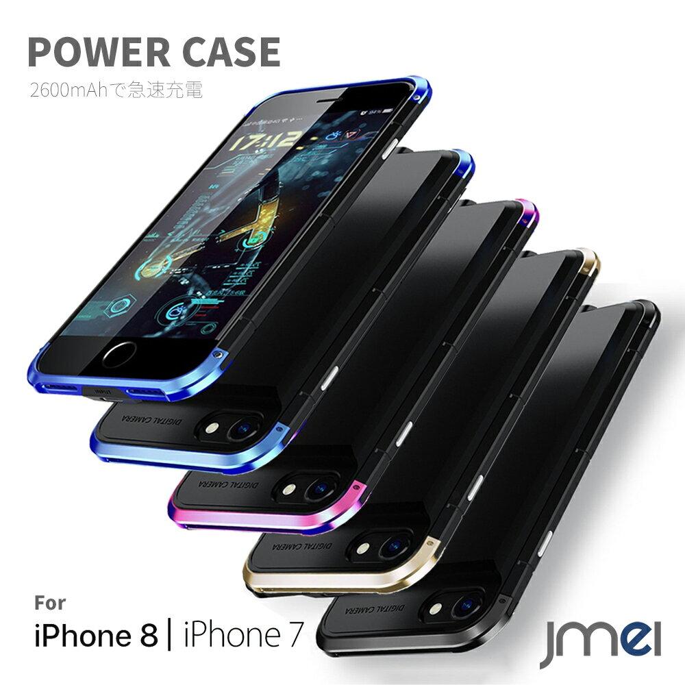 iPhone8 ケース iPhone7 ケース 2600mAh iphone バッテリー 内蔵ケース LEDライト モバイルバッテリー 大容量 超薄型 バッテリー 充電器 バッテリー内蔵 iphoneケース iPhone8 iPhone7 対応 スマホ 急速充電器 緊急 災害時