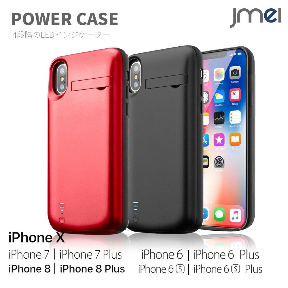iphone6s plus ケース iPhone X ケース iPhone8 ケース iPhone7 iphone6 ケース iphone iphone6s バッテリー 内蔵ケース iphone7plus LEDライト モバイルバッテリー 大容量 バッテリー 充電器 バッテリー内蔵 iphoneケース iPhone8 plus スマホ 急速充電器 緊急 災害時