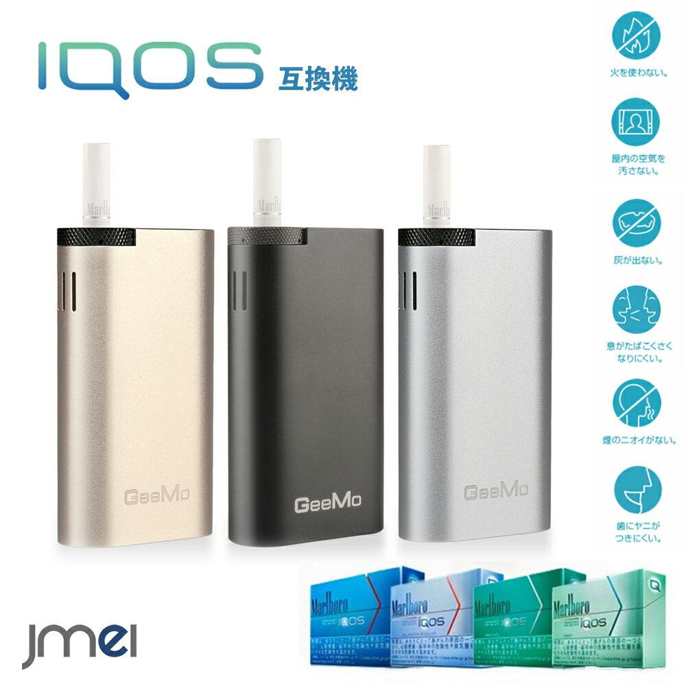 iQOS 互換機 アイコス 互換 電子タバコ バッテリー アイコス 大容量 スターターキット セラミックヒートシート 加熱式 カートリッジ対応 バイブレーション機能搭載