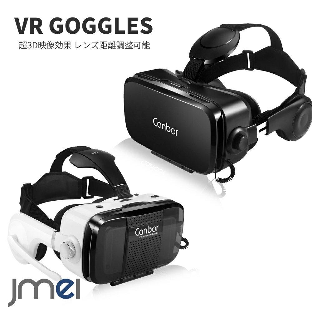 VR ゴーグル スマホ vrゴーグル ヘッドセット 3Dメガネ iPhone X Xperia XZ2 Galaxy S9 Galaxy S9+ 動画 ゲーム 超3D効果 イヤホン ギャラクシーs9 エクスペリアxz2 対応 ブルーライトカット 樹脂光学レンズ