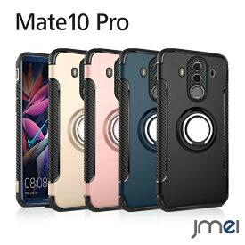 Mate10 Pro ケース リング tpu Huawei ポリカーボネイト 動画視聴 ファーウェイ メイト10 プロ カバー 耐衝撃 PC スマホカバー スマホケース スマホ カバー simフリー スマートフォン 楽天モバイル Softbank キックスタンド