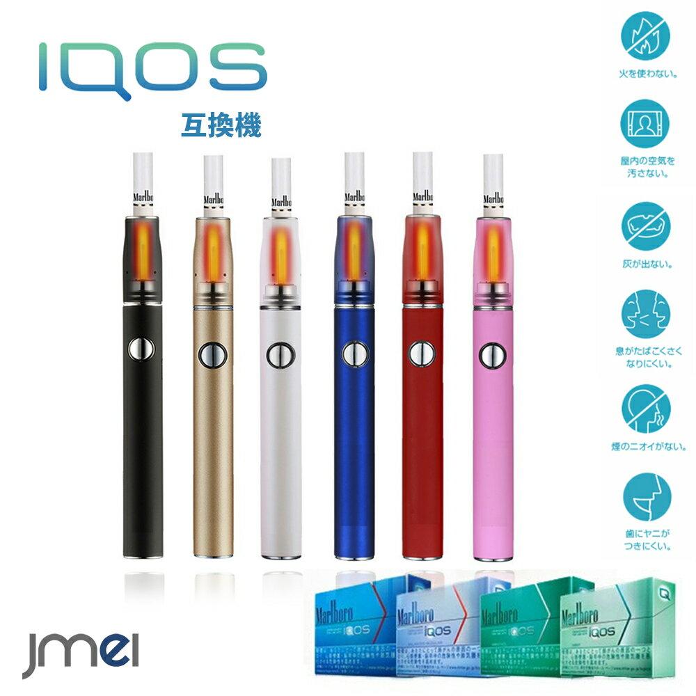 アイコス 互換機 iQOS 互換 電子タバコ 電子タバコ 900mAh おしゃれ アイコス 大容量 スターターキット 自動クリーニング機能付き カートリッジ対応 スタンド 断熱リング