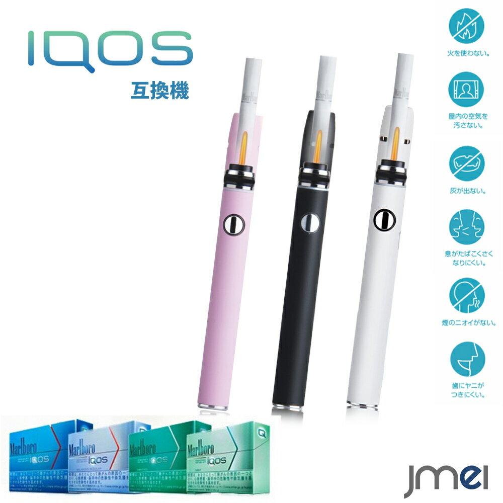 iQOS 互換機 アイコス 互換 電子タバコ 900mah セラミックヒートスティック加熱式 バッテリー アイコス 大容量 バッテリー アイコス互換品