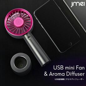 USB 扇風機 小型扇風機 アロマディフューザー ハンディファン 卓上 手持ち ミニ 扇風機 USBケーブル 風量3段階調節 USBファン 野外 花見 アウトドア ファン 熱中症対策 ファン7枚羽根